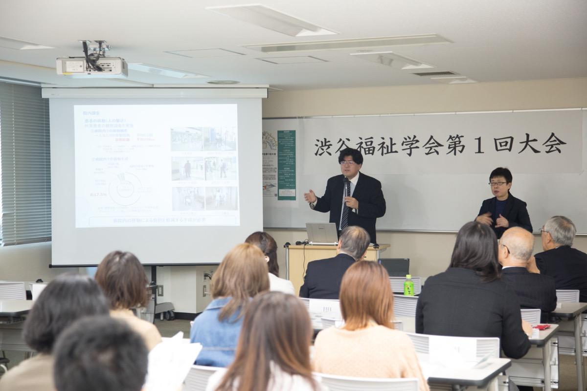 渋谷福祉学会 第1回大会