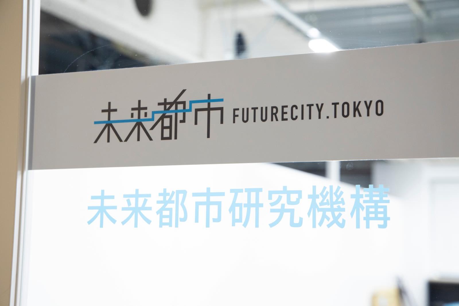 未来都市研究機構